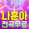 나훈아 노래모음 - 트로트 7080 베스트 인기곡 뽕짝 메들리 100% 무료 노래모음 icon