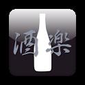 酒楽(日本酒 焼酎アプリ) icon