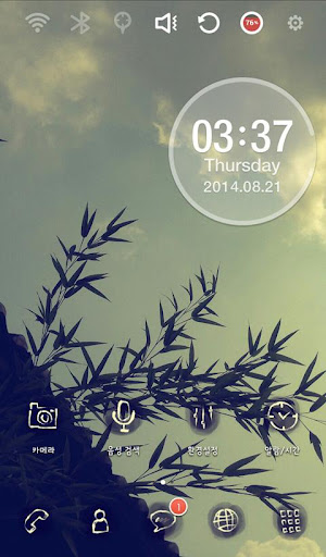 Cloudy Sky Launcher Theme