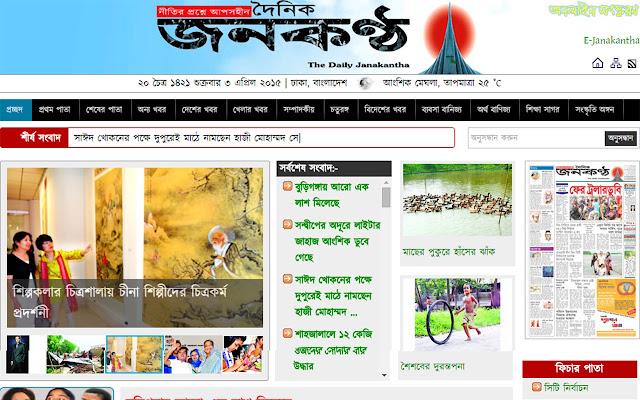 Janakantha News Notification