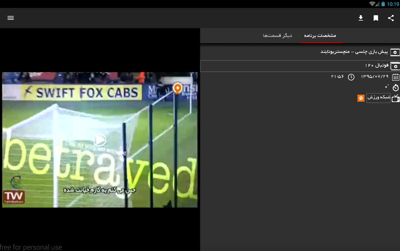 Telewebion screenshots