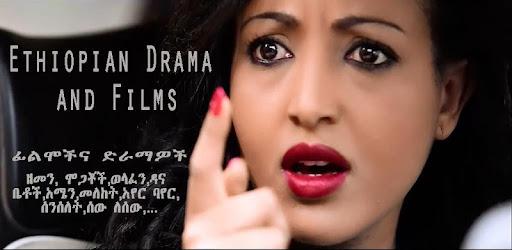Ethiopian Drama, Movies & Show አማርኛ ፊልሞች፥ድራማና ሾው