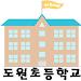도원초등학교 icon