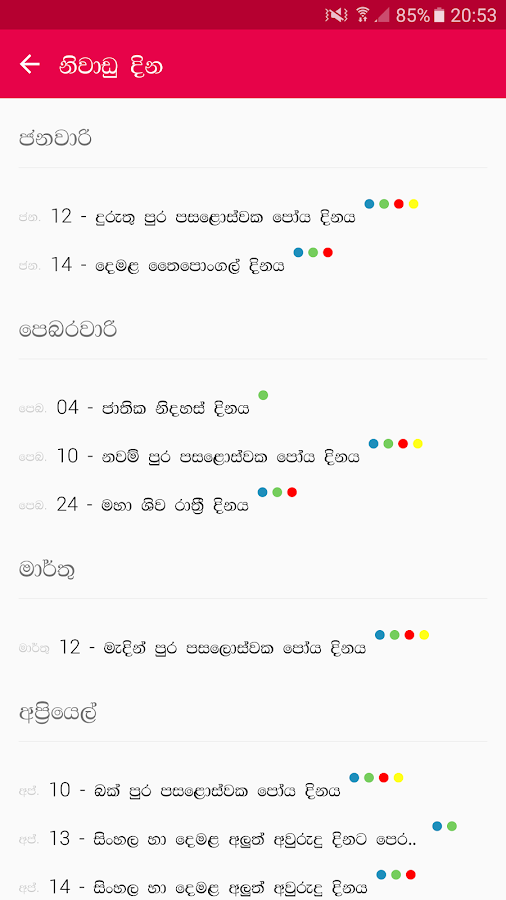 Dina - Sri Lanka Calendar 2017- screenshot