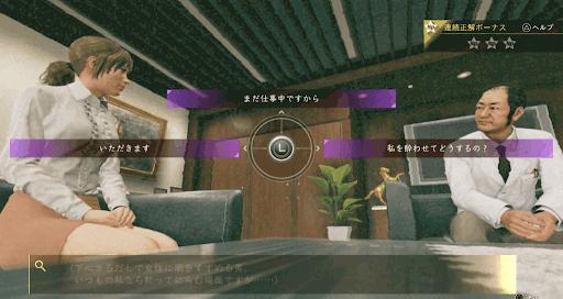 12章_ハニートラップ