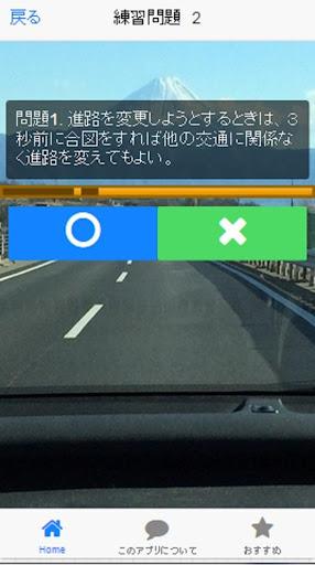 仮免許 仮免)学科試験のための自動車運転免許学科試験問題集