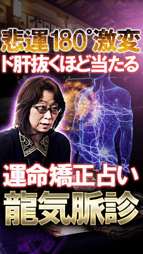 人生180度激変 運命矯正占い【秘蔵占い師】珠鳳