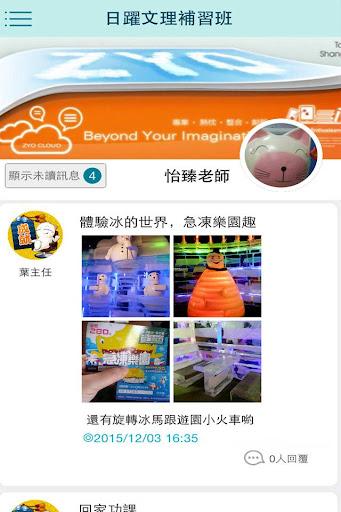 App好校通 screenshot 4