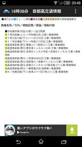 首都高交通情報 screenshot 1