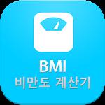 BMI 비만도 계산기 Icon