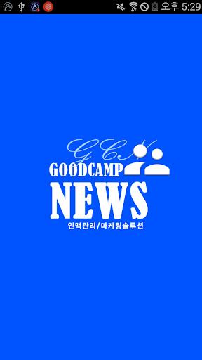 굿캠프 - 인맥관리 마케팅 솔루션