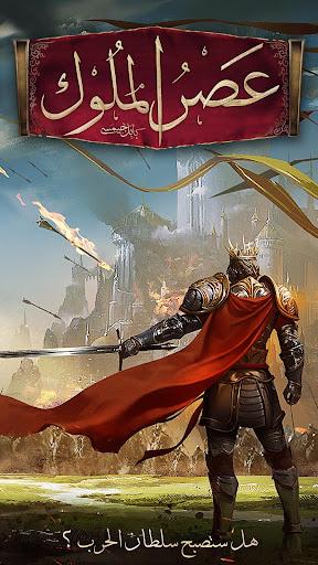 عصر الملوك  captures d'écran 1
