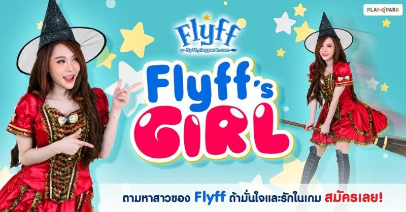 ค้นหาสาวหน้าใสใจรัก Flyff กับการประกวด Flyff's Girl