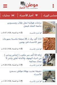 صحيفة موطن الأخبار screenshot 0
