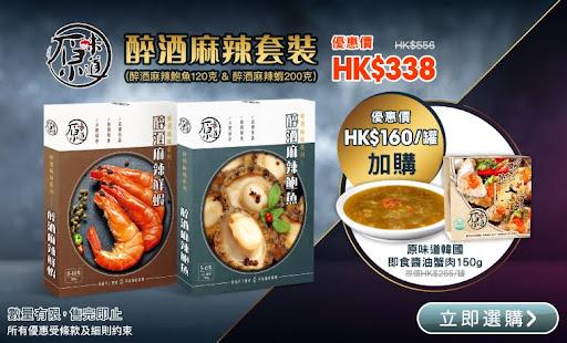 HP_醉酒麻辣套裝_醬油蟹肉_760x460.jpg