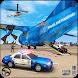 パトカートランスポーター飛行機:自動車運転ゲーム