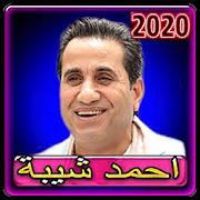 اغاني احمد شيبه 2020 بدون انترنت