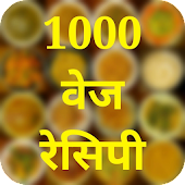 Veg Recipe in Hindi