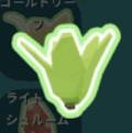 アエオリ草