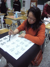 Photo: 20110316書法藝術欣賞與創作009