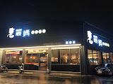麗媽四季鍋 鹿港旗艦店