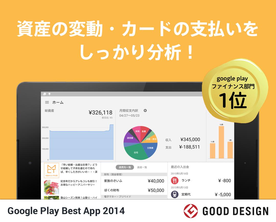家計簿マネーフォワード 簡単にお金管理ができる無料アプリ- screenshot