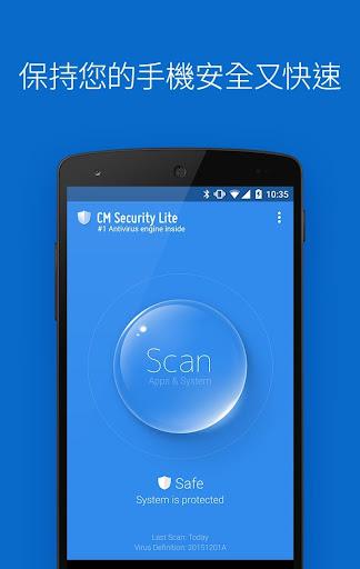 CM Security Lite免費防毒 更小 更快 更安全