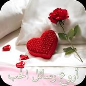 رسائل حب قصيرة رومانسية