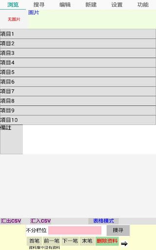 资料管理大师 无打电话功能的平板适用
