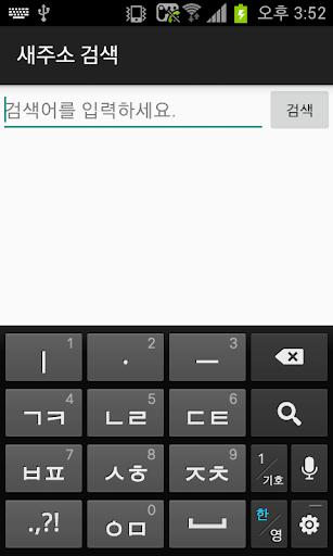 Korea Address post code