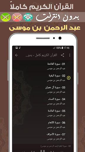 abderrahman ben moussa Quran MP3 Offline 2.0 screenshots 2