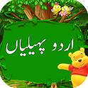 Urdu Pahaliyan-Gyan Riddles icon