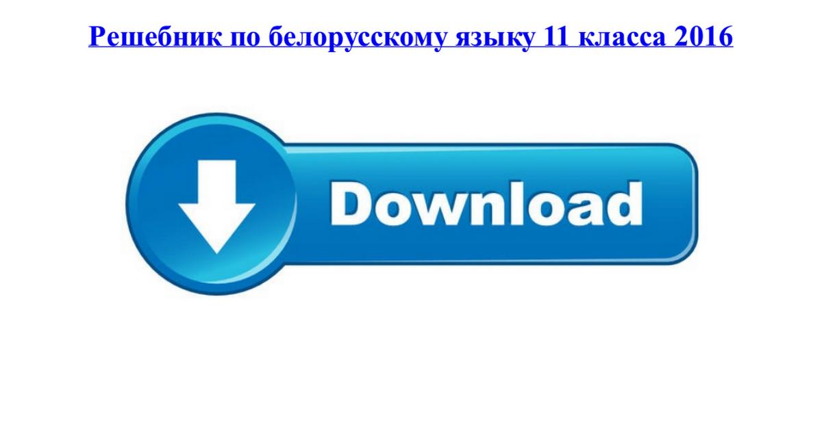 Учебник по белорусскому языку 11 класс 2016.