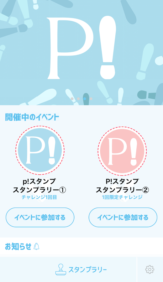 P!スタンプ- screenshot