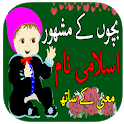 islamic baby names with urdu meanings icon