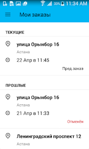 Nur Такси screenshot 23