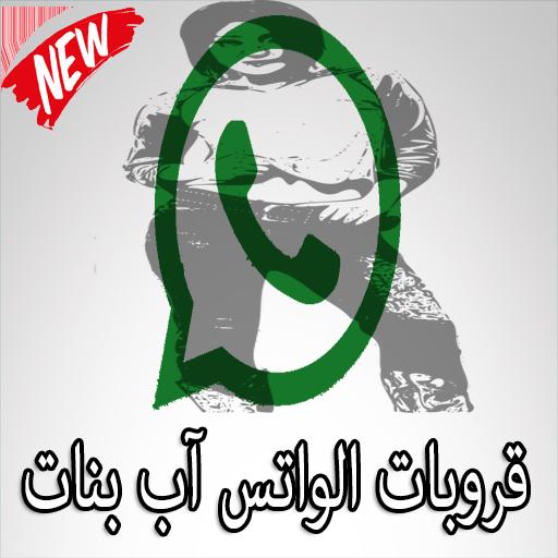 Download قروبات واتس اب بنات Apk Latest Version 10 For