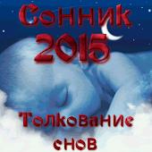 Сонник 2015. Толкование снов.