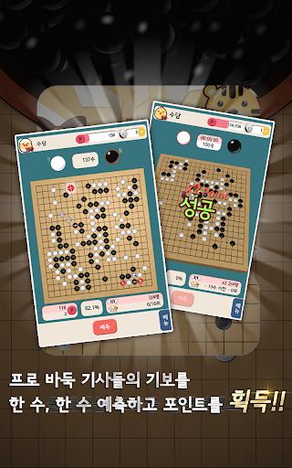 手談 囲碁