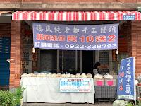 德民老麵糰手工饅頭