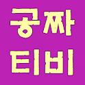 공짜티비 다시보기 icon
