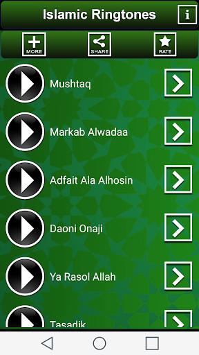 伊斯兰铃声