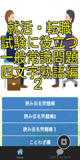 就職・転職に役立つ一般常識練習問題Vo.2