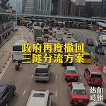 政府再度撤回三隧分流方案