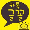 카톡글꼴_Rix구름빵 icon