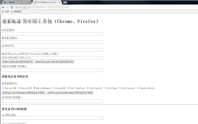 CFCA CryptoKit.HYKJ Extension