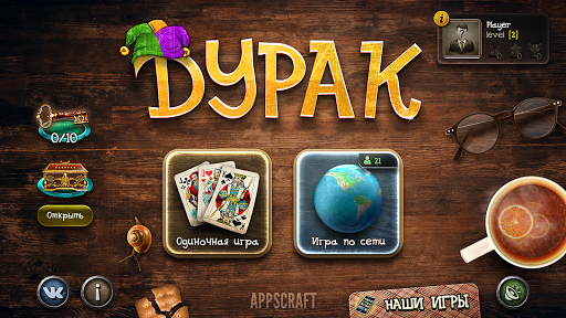 Durak filehippodl screenshot 1