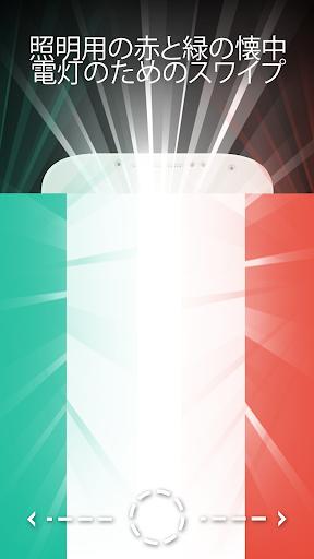 玩免費工具APP|下載極度の明るい懐中電灯 app不用錢|硬是要APP