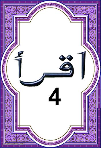 Iqra 4 with Audio