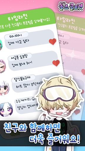 돌즈 클로젯(Doll's Closet) - 소셜 캐릭터 옷 입히기 게임(베타) 0.9.3 Cheat screenshots 2